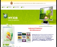 แจกเวปไซต์ฟรี - myjob.tht.in/?id=13027