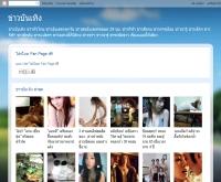 ข่าวบันเทิงล่าสุด - thaihotthai.blogspot.com