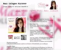 Maxx Collagen Plus 8000mg - MaxxCollagen.in.th