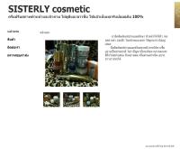 SISTERLY cosmetic ครีมปรับสภาพผิวหน้าและผิวกาย ให้ดูดีและขาวขึ้น ใช้แล้วเห็นผลจริงปลอดภัย 100% - sisterlycream.in.th