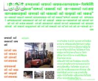 SP forklift(สิริพงษ์ฺพานิช) - spforklift1.webiz.co.th/
