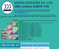nextelindustry.com - nextelindustry.com