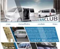 เช่ารถตู้ - bkkvan.com