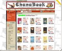 www.facebook.com/ChanaBookShop - chanabook.com