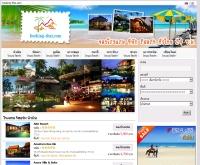 booking-thai.com : ข้อมูลโรงแรม ที่พัก รีสอร์ท ทั่วไทย พร้อมจองราคาพิเศษ - booking-thai.com
