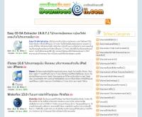ดาวน์โหลดโปรแกรมฟรีแวร์ โปรแกรมดี ๆ ใช้ฟรีตลอดชีพ - DownloadEii.com