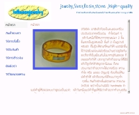 inthanonjewelry - inthanonjewelry.in.th