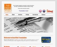 Asia Web Translation รับแปลเว็บไซต์ ภาษาไทย-อังกฤษ - asiawebtranslation.com/