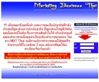 การตลาดธุรกิจไทย - mbtthai.com
