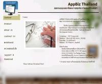 Appbiz thailand - appbiz.in.th
