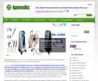 เคพี เมดิแคร์ - kpmedic.com