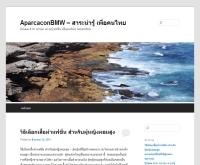 สาระน่ารู้ เพื่อคนไทย - aparcaconbmw.com/