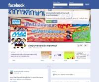 สถาบันกวดวิชาแม็ค สาขาสระบุรี - facebook.com/macsaraburi