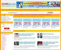 ลงประกาศฟรี ลงโฆษณาฟรี ขายสินค้าออนไลน์ ไม่ต้องสมัครสมาชิก ศูนย์กลาง ตลาดซื้อขายปลีก - wowimart.com