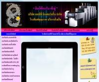 โรงพิมพ์ เอสซีที อินเตอร์พริ้น โรงพิมพ์สติกเกอร์ - sctinterprint.com