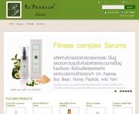 ผลิตภัณฑ์เพื่อบำรุงผิว รีเพอซั่ม - re-prorsum.com/index.php