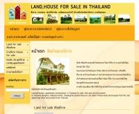 แลนด์-เฮ้าส์.com - land-housethailand.com
