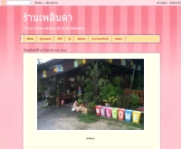 ร้านเพลินตา - tesh04.blogspot.com