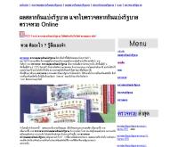 สลากกินแบ่งรัฐบาล - xn--12cas0b4bgc4emi9b0fgjw3sqe.net/