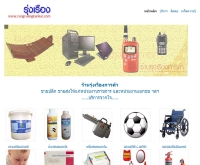 ร้านรุ่งเรืองการค้า - rungruengkankar.com