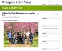 ค่ายเยาวชนเชียงดาว - chiangdaoyouthcamp.com