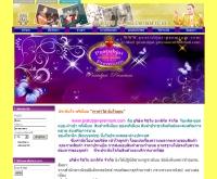 ประทับใจ พรีเมี่ยม - pratubjai-premium.com/