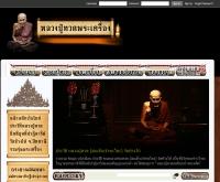 หลวงปู่ทวดพระเครื่อง - amulet.xn--e3ctj9at3ducxj.com