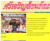 ร้านศรีเจริญสังฆภัณฑ์ - srichareonsangkapan.com