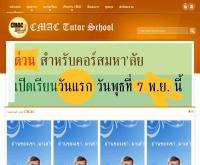 โรงเรียนกวดวิชาหลังมอ - cmacschool.com