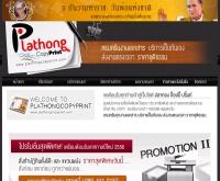 plathongcopyprint - plathongcopyprint.com/