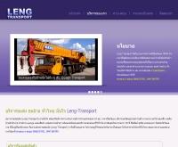 บริการขนส่ง ขนย้าย ทั่วไทย มั่นใจ Leng-Transport - leng-transport.com/service