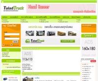 ตลาดซื้อ-ขายรถบรรทุกมือสอง - taladtruck.com