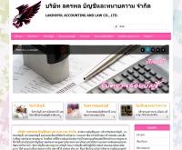 บริษัท ลครพล บัญชีและทนายความ จำกัด  - lakholpol.com