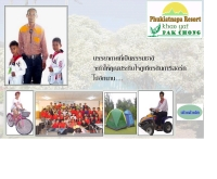 ภูเกียรตินภารีสอร์ท(Phukiatnaparesort) - phukiatnaparesort.net