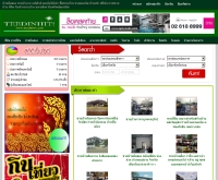 ขาย ที่ดิน บ้านมือสอง ขายบ้าน ทาวน์เฮ้าส์ คอนโดให้เช่า ซื้อขายบ้าน ขายคอนโด บ้านเช่า - teedinhit.com