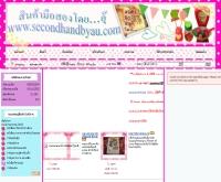 สินค้ามือสองโดยอุ๊ - secondhandbyau.com