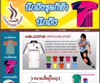 www.เสื้อกีฬาฟุตบอล.com - cappuccino-sport.com/