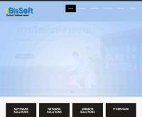 บริการให้คำปรึกษาด้านซอฟต์แวร์ทางธุรกิจและไอที - ibissoft.co.th