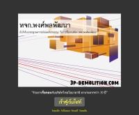 หจก.พงศ์พลพัฒนา - 3p-demolition.com/
