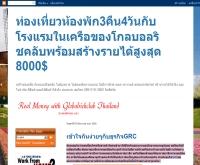 โกลบอลริชคลับไทย - globalrichclub4u.blogspot.com