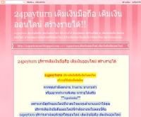 24payturn บริการเติมเงินมือถือ เติมเงินออนไลน์ สร้างรายได้ - 24payturnnet.blogspot.com