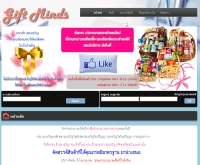 กิ๊ฟไมน์ด - giftminds.com/