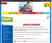 บุ๊คคอนเนอร์ - bookconner.lnwshop.com/
