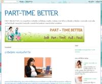 PART-TIME BETTER | งาน งานparttime รายได้เสริม รายได้พิเศษ  - parttime-better.blogspot.com/