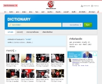 พจนานุกรม Dictionary Online ดิกชันนารี อังกฤษ-ไทย ไทย-อังกฤษ - dictionary.sanook.com