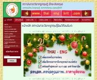 สถาบันกวดวิชาครูกฤษฎิ์ (ไทย-อังกฤษ) - thaiengkrit.com