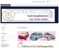 แท็กซี่เชียงใหม่ 24ชั่วโมง(Taxi711) - taxichiangmai24hrs.com