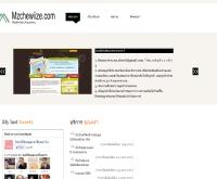 รับทำเว็บไซต์ บริการโฮสติ้ง ปรึกษาเว็บไซต์ ทำโปรเจ็คจบ เว็บขายของ - mzchewiize.com