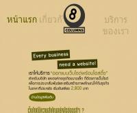 8columns - บริการออกแบบเว็บไซต์สำหรับธุรกิจขนาดเล็ก ใช้งานง่าย สวยงาม ราคาประหยัด - 8columns.com