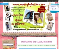 เสื้อผ้าแฟชั่น - eyestylefashion.com